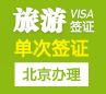 俄罗斯旅游签证(单次)[北京办理]