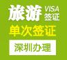 俄罗斯旅游签证(单次)[广州办理]
