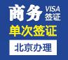 俄罗斯商务签证(单次)[北京办理]-自备邀请函