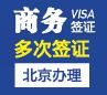俄罗斯商务签证(多次)[北京办理]