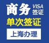 俄罗斯商务签证(单次)[上海办理]-无需邀请
