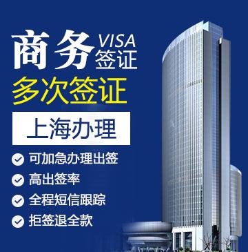 俄罗斯商务签证(两次)[上海办理]
