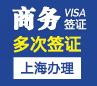 俄罗斯商务签证(多次)[上海办理]
