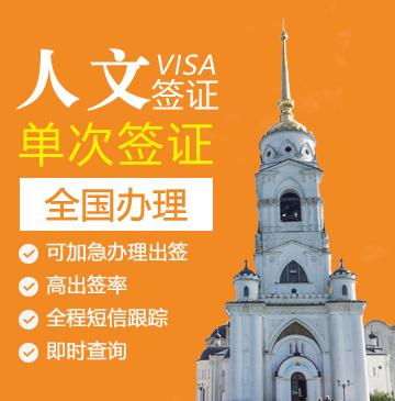 俄罗斯人文签证(单次)[全国办理]