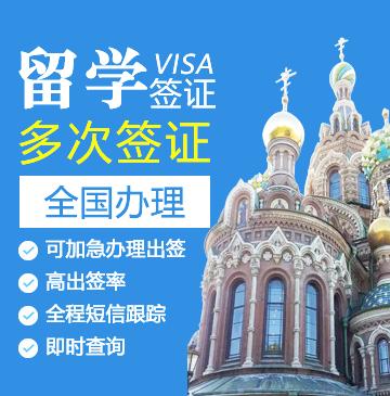 俄罗斯留学签证[全国办理]