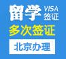 俄罗斯留学签证[北京办理]