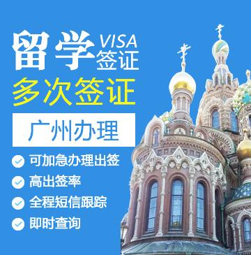俄罗斯留学签证[广州办理]+加急办理