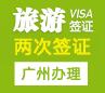 俄罗斯旅游签证(两次)[广州办理]