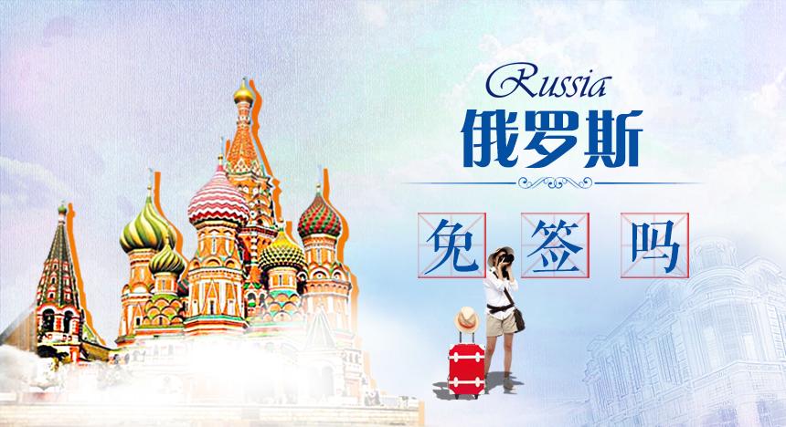 俄罗斯免签吗?
