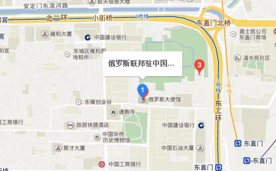 俄罗斯驻北京大使馆签证中心