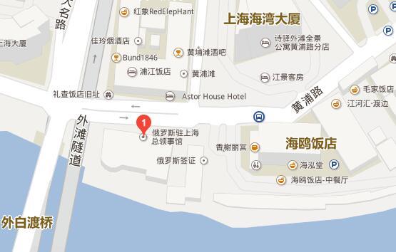 俄罗斯驻上海总领事馆签证中心