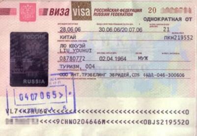 俄罗斯签证是落地签吗?