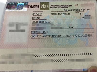 注意:节假日申请俄罗斯签证需提前
