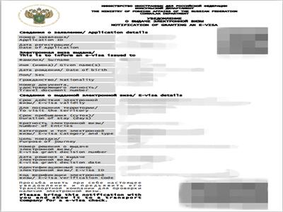 注意:满足条件才能办理俄罗斯电子签证