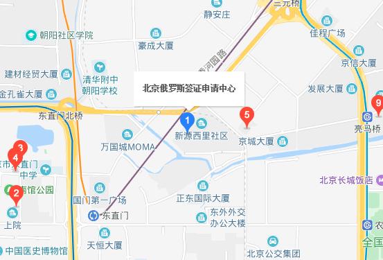 俄罗斯北京签证中心地址