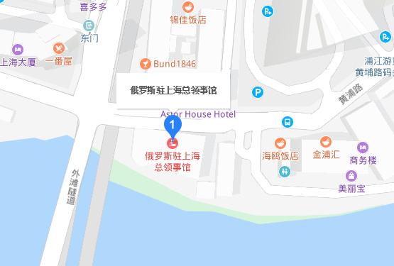俄罗斯驻上海总领事馆地址