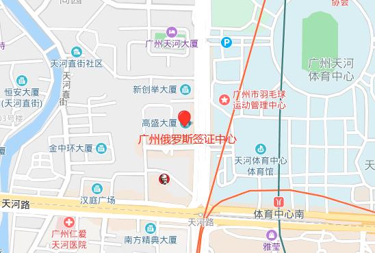 俄罗斯广州签证中心地址