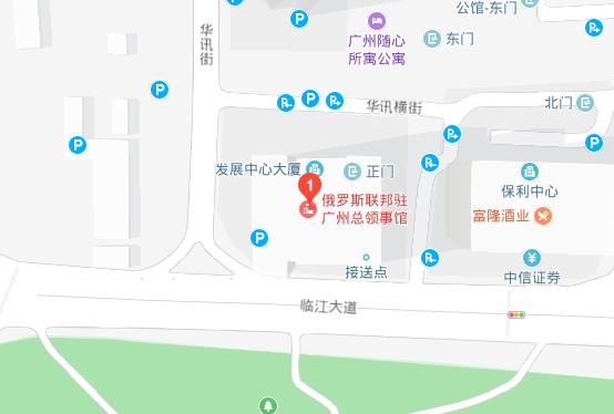 俄罗斯驻广州总领事馆地址