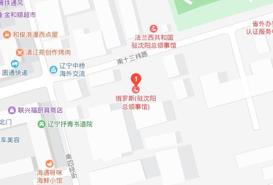 俄罗斯驻沈阳总领事馆地址
