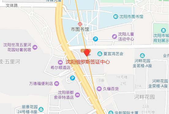 沈阳俄罗斯签证中心地址