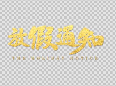 2020年北京俄罗斯签证申请中心元旦假期通知